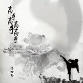 高手高手高高手 (Dj偉然 咚鼓版) von 魯士郎
