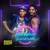 Ta3zim Salam Lelmo5lsin von Moustafa Hagag