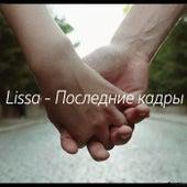 Последние кадры von LissA