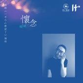 懷念 (網劇《一不小心戀愛了》插曲) von 楊帆