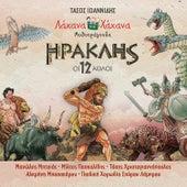Iraklis - I 12 Athli von Tasos Ioannidis