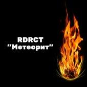 Метеорит by Rdrct