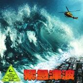 Emergency Tsunami (Bonus Version) by NAV
