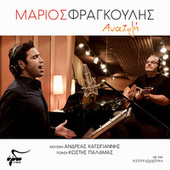 Anatoli by Mario Frangoulis (Μάριος Φραγκούλης)