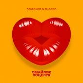 Смайлик поцелуя von Arsenium