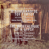 The Dodecalogue of a Gypsy de Various Artists