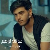 Wen El3awdni von Abdullah Ibrahim