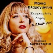 Epos Kardias & Deisis: 2 songs on poems by C.P. Cavafy by Manja Vlachogianni (Μάνια Βλαχογιάννη)