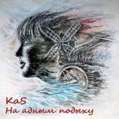 На адным подыху de Kas