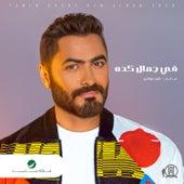 Fe Gamal Keda de Tamer Hosny