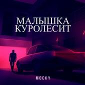 Малышка Куролесит by Mocky