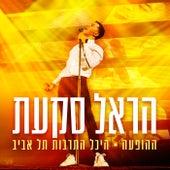 ההופעה - היכל התרבות תל אביב (Copy) (Live) de Harel Skaat