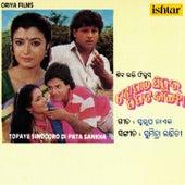 Topaye Sindooro Di Pata Sankha (Original Motion Picture Soundtrack) by Sumitra Lahiri