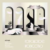 Городское искусство by Костя Карп