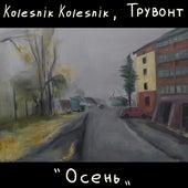 Осень by Kolesnik Kolesnik