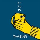 ハルカ von Yoasobi