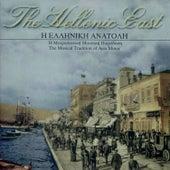 I Elliniki Anatoli-I Mikrasiatiki Mousiki Paradosi/The Hellenic East-The Musical Tradition of Asia Minor by Costas Kontos