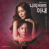 My Dangerous Wife Special (Original Television Soundtrack) de Various Artists