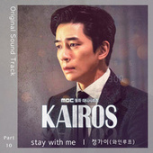 Kairos (Original Television Soundtrack, Pt. 10) von Jeong Ga Yi