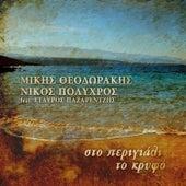 Sto Perigiali To Kryfo by Nikos Polychros
