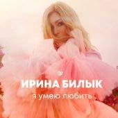 Я умею любить de Ирина Билык