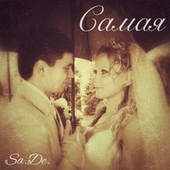 Самая by Sade
