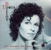 Stou Fegariou Tin Agalia [Στου Φεγγαριού Την Αγκαλιά] (Best Of) von Sofia Vossou (Σοφία Βόσσου)