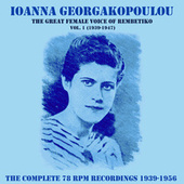 The Complete 78 Rpm Recordings 1939-1956, Vol. 1 (1939-1947) von Ioanna Georgakopoulou (Ιωάννα Γεωργακοπούλου)