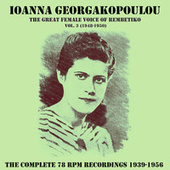 The Complete 78 Rpm Recordings 1939-1956, Vol. 3 (1948-1950) von Ioanna Georgakopoulou (Ιωάννα Γεωργακοπούλου)