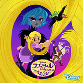 Rapunzel's Tangled Adventure: Plus Est En Vous (Music from the TV Series/Japanese Version) von Various Artists