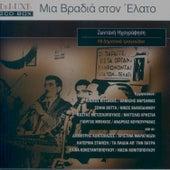 A Night At Elato: Live (Mia Vradia Ston Elato) by Various Artists