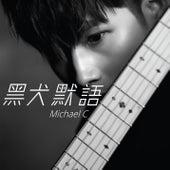 Hei Quan Mo Yu (feat. Cy Leo) von Michael C.