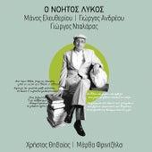 Manos Eleftheriou, Giorgos Andreou, George Dalaras, Christos Thivaios, Martha Frintzila:
