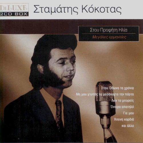 At Prophet Elijah: The Very Best by Stamatis Kokotas (Σταμάτης Κόκοτας)