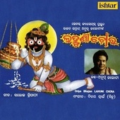 Lahuni Chora by Anup Jalota