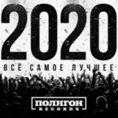 Полигон Records. Всё самое лучшее 2020 von Various Artists