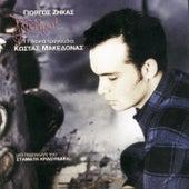 Kostas Makedonas (Κώστας Μακεδόνας):