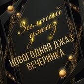 Зимний джаз (Новогодняя джаз вечеринка) de Инструментальная джазовая коллекция