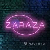 G Частоты von Zaraza