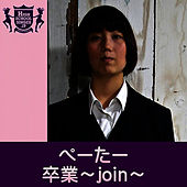Sotsugyou ~Join~ by Peter