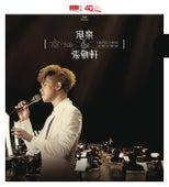 Gang Le X Zhang Jing Xuan Jiao Xiang Yin Le Hui de Hins Cheung