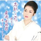 Boukyaku No Ame/Saigo No Koimonogatari de Ayako Fuji