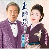 Meoto Tsuzuri de Saburou Kitajima