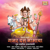 Gajar Datta Namaacha by Various Artists