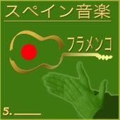 スペイン音楽   フラメンコ . 5 by Various Artists