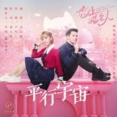 Ping Xing Yu Zhou (Theme Song From Online Series