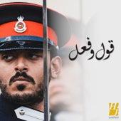 Qoul We Feal by Hussain Al Jassmi