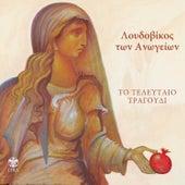 To teleftaio tragoudi - Zontani ihografisi sto Gazarte de Loudovikos Ton Anogion (Λουδοβίκος Των Ανωγείων)