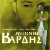 Antonis Vardis (Αντώνης Βαρδής):