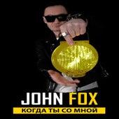 Когда Ты Со Мной de John Fox